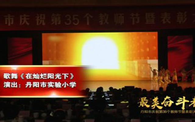 丹阳市庆祝第35个教师节暨表彰大会参演节目《在灿烂阳光下》
