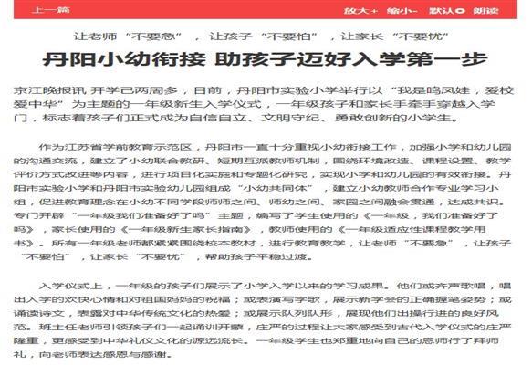《京江晚报》:丹阳小幼衔接助孩子迈好入学第一步