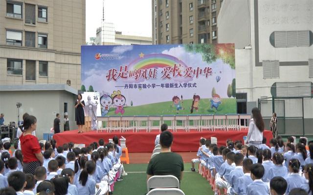 丹阳电视台:报道我校新生入学仪式