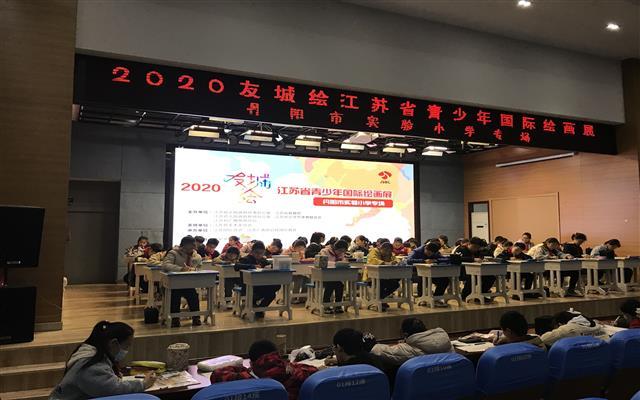 """走进2020第四届""""友城绘""""江苏省青少年国际绘画展决赛现场"""