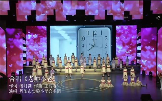 我校合唱节目《老师不老》精彩献演丹阳市庆祝第36个教师节表彰大会