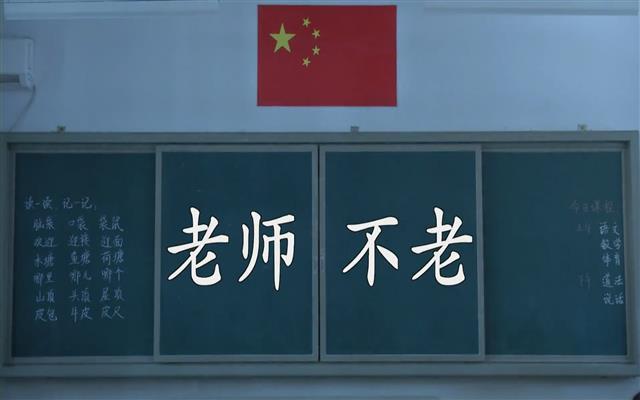 我校合唱团《老师不老》MV