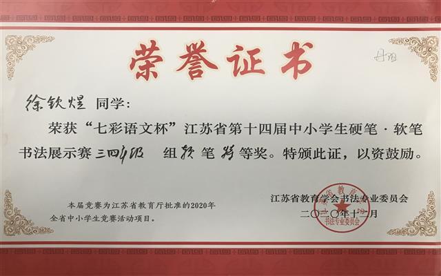 """祝贺我校在""""七彩语文杯""""江苏省第十四届中小学生硬笔(软笔)书法展示赛获奖的同学"""