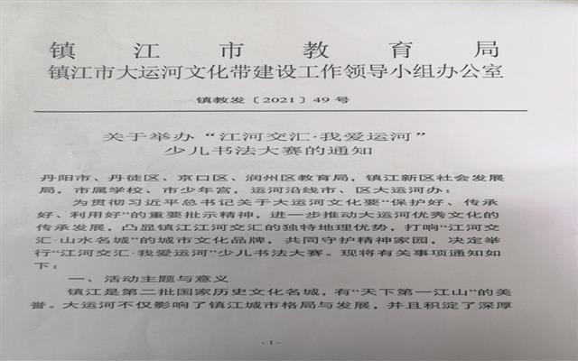 """关于举办""""江河交汇、我爱运河""""少儿书法大赛的通知"""