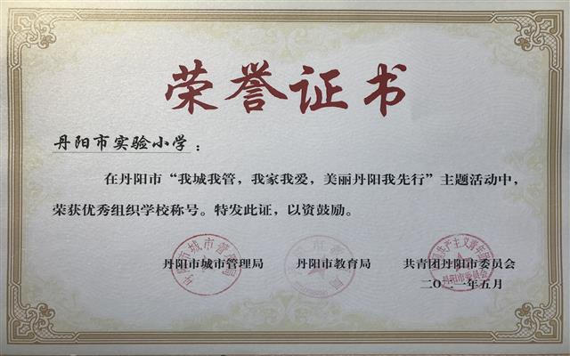 """丹阳市""""垃圾分类绘画我创作""""获奖公布"""