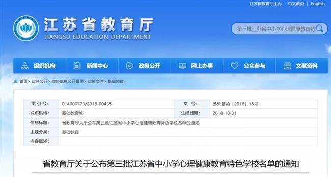 我校获第三批江苏省中小学心理健康教育特色学校殊荣