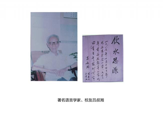 30著名语言学家、校友吕叔湘.jpg