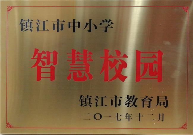 我校获首批镇江市智慧校园称号