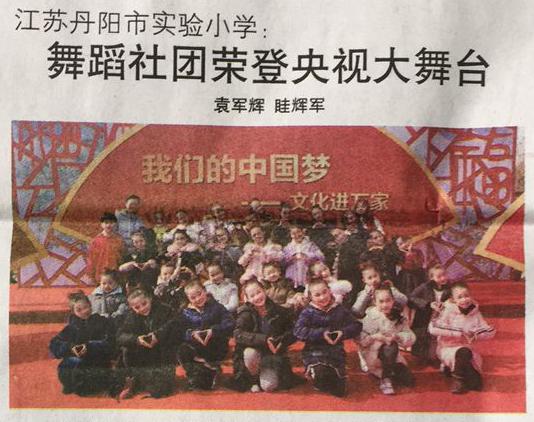 《镇江日报》:我校舞蹈社团亮相央视