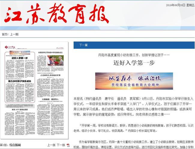 江苏教育报:迈好入学第一步