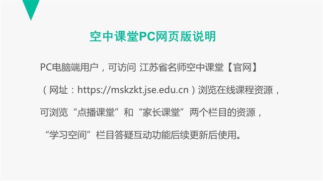 江苏省名师空中课堂PC电脑端(网页版).jpg