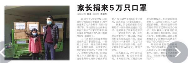 丹阳日报:家长捐来5万只口罩