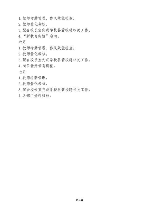 202004计划合编_16.JPG