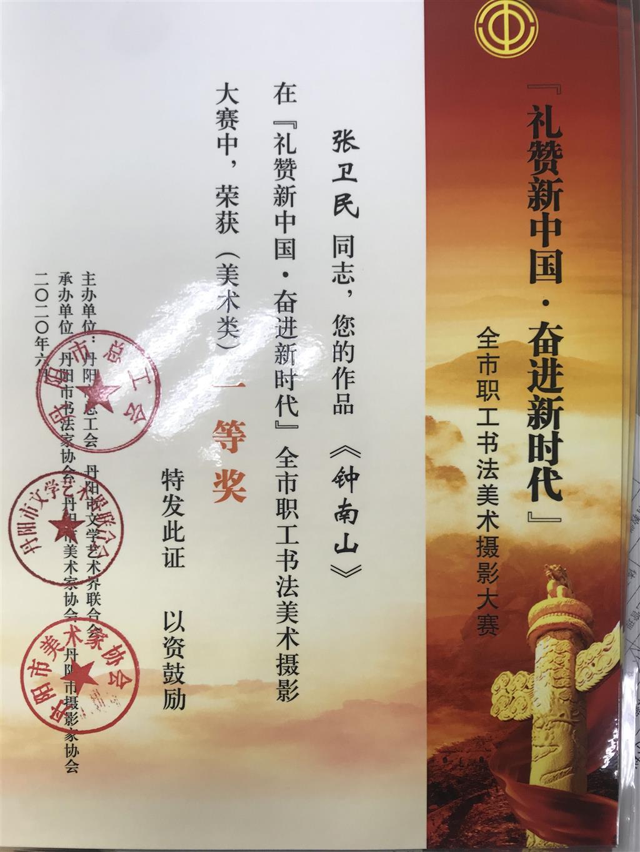 2020年6月丹阳市工会美术比赛一等奖_副本.jpg