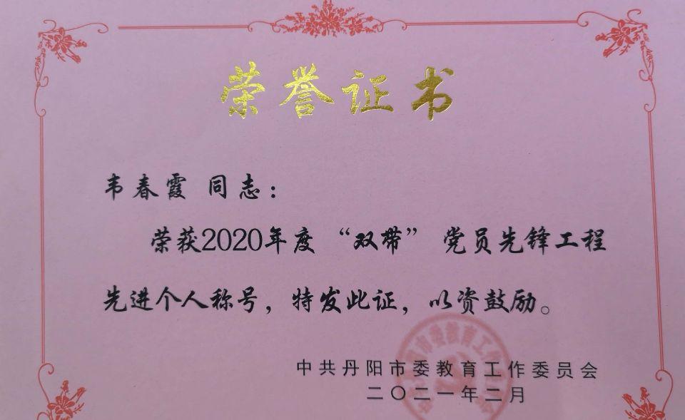 """祝贺韦春霞同志被评为2020年度""""双带""""党员先锋工程先进个人称号"""