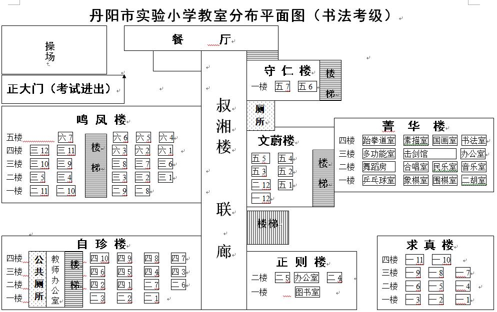 教室安排图.png