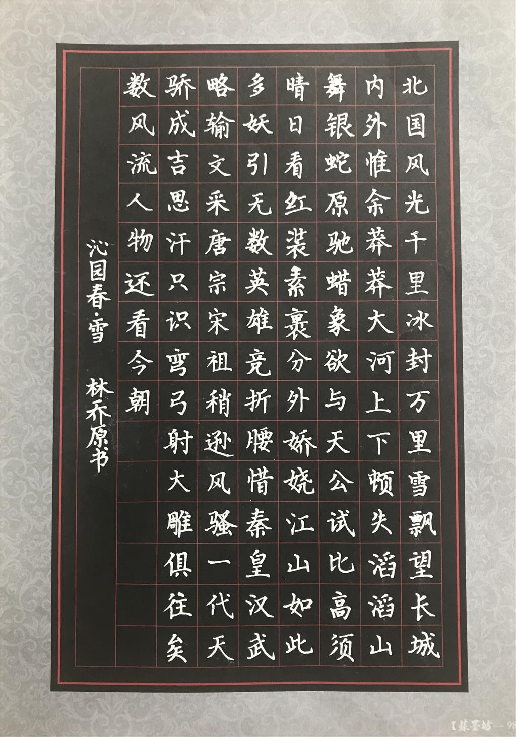 《硬笔书法》四6林乔原.jpg