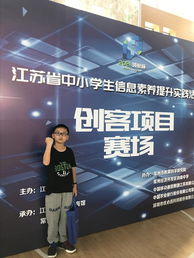 喜报:我校创客社团六(1)班蒋弘轩同学斩获创客类国赛名额
