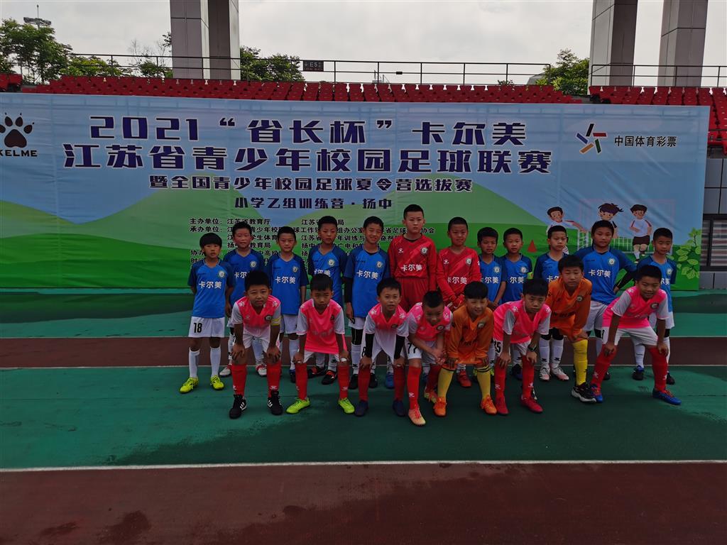 喜报:我校乙组足球队省长杯足球赛获苏南赛区八强
