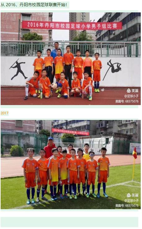"""2021,实验小学乙组足球队""""省长杯""""校园足球一路历程!"""