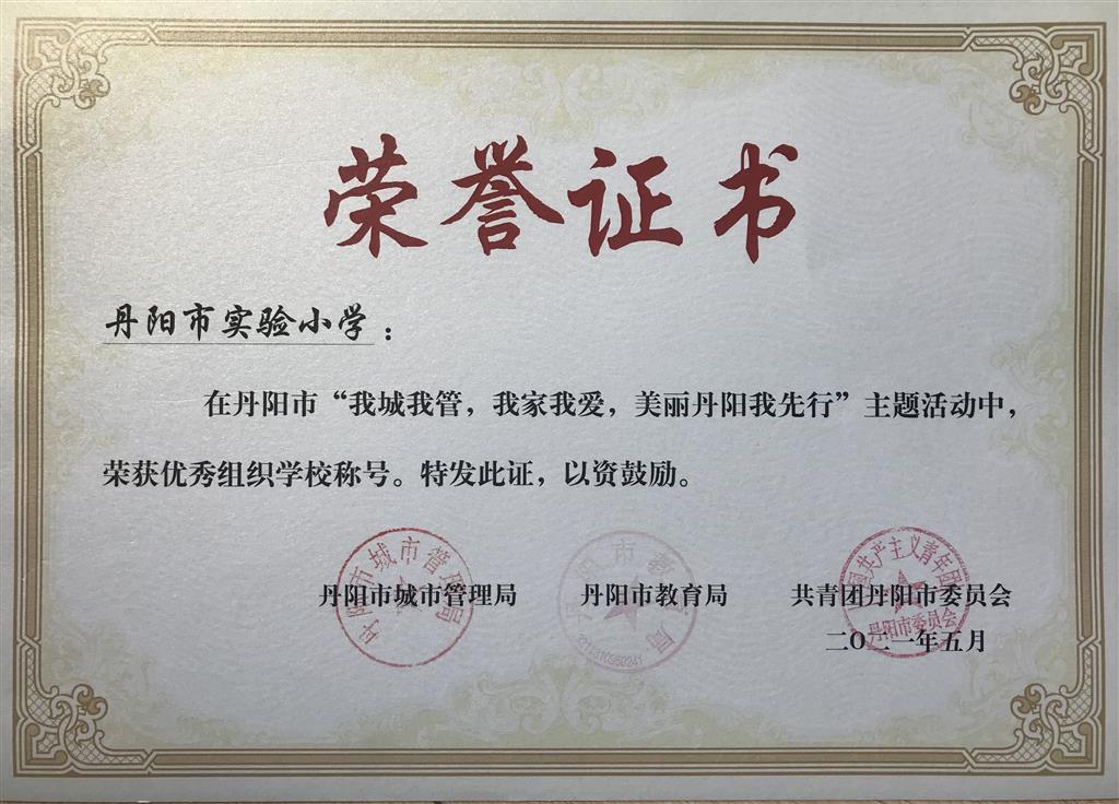 2021年4月30日学校获优秀组织奖.jpg