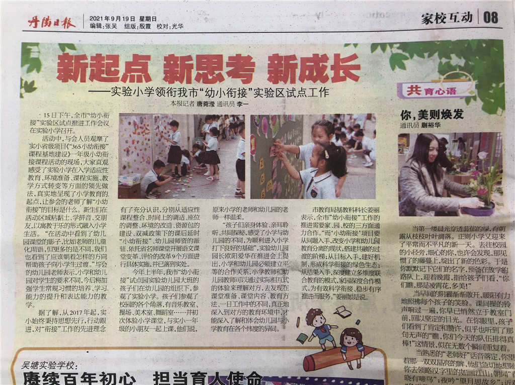 """丹阳日报:新起点新思考新成长——实验小学领衔我市""""幼小衔接""""实验区试点工作"""