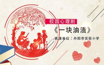 丹阳市实验小学校园心理剧《一块油渍》